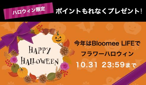 Bloomee LIFE halloween